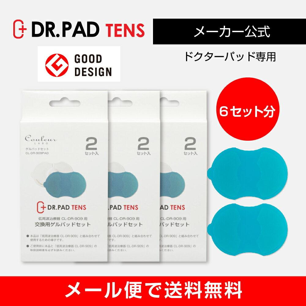《メーカー直販》ドクターパッドテンス専用交換用ゲルパッド3箱セット(6回分)【送料無料】