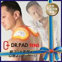 《母の日・父の日》ドクターパッドテンス2個セット【P10倍・送料無料・1年メーカー保証】ot_fathersdl