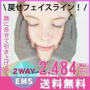 【80%OFFの大特価!】【メーカー直販】EMS美顔器!リフトレ【送料無料】