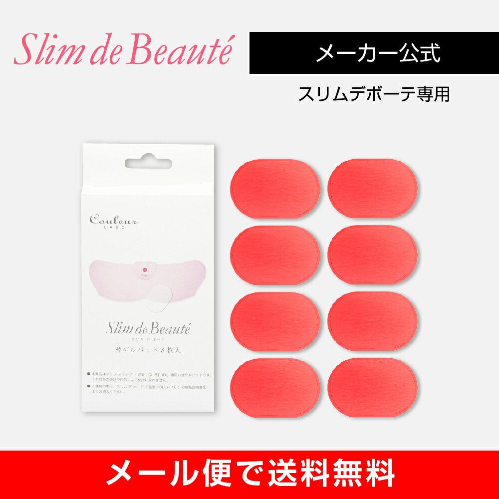 【メーカー正規品】スリムデボーテ専用交換用ゲルパッド/Slim de Beaute PAD《メール便で送料無料》
