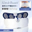 スリムデボーテ楽天限定カラーホワイト/Slim de Beaute《送料無料・メーカー保証1年》