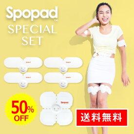 【お得なセット割引50%OFF】スポパッドお腹用1+腕脚用4個セット SPOPAD Special Set【送料無料・メーカー保証1年】