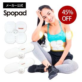 《特価45%OFF!》スポパッドお腹用1+腕脚用2個セット SPOPAD Standard Set《送料無料・メーカー保証1年・ラッピング対応》