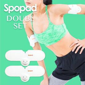 スポパッドフィット2 ダブルセット SPOPAD FIT2《メーカー保証1年・ラッピング対応》