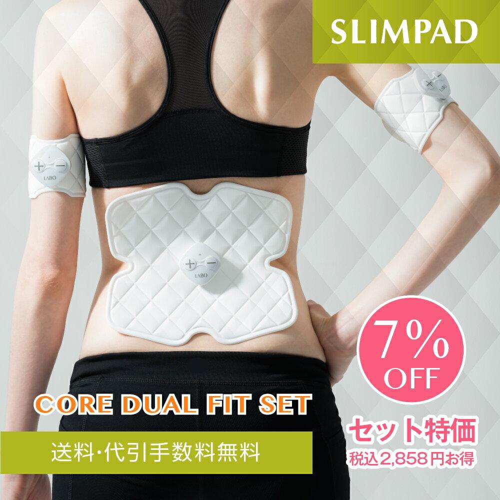 スリムパッド コアデュアルフィットセット SLIMPAD CORE DUAL FIT SET《送料無料・1年保証》