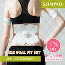 【メーカー公式】スリムパッド コアデュアルフィットセット SLIMPAD CORE DUAL FIT SET《送料無料・メーカー保証1年》