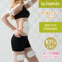 【メーカー直販】スリムパッド パーフェクトセット SLIMPAD PERFECT SET《送料無料・1年保証》EMS/ダイエット/二の腕…