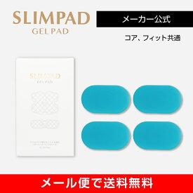 【メーカー直販】スリムパッド替えゲルパッド 1個セット SLIMPAD  EMS/ダイエット/スリムパット/ゲル/ジェル/交換用/パッド/スポパッド/スリムデボーテ