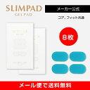 【メーカー直販】スリムパッド替えゲルパッド2箱セット(8枚入り) SLIMPAD 《ネコポスで送料無料》