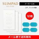 【メーカー直販】スリムパッド替えゲルパッド3箱セット(12枚入り) SLIMPAD 《送料無料》