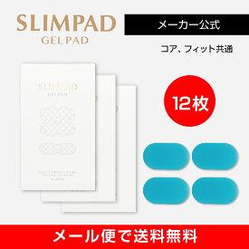 【メーカー直販】スリムパッド替えゲルパッド3箱セット(12枚入り) SLIMPAD  EMS/ダイエット/スリムパット/ゲル/ジェル/交換用/パッド/スポパッド/スリムデボーテ
