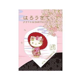 はろーきてぃ(Hello Kitty) フライト & DARTSLIVEテーマ (ダーツ フライト)