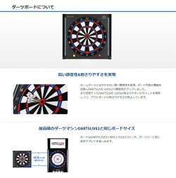 DARTSLIVE-200S(ダーツライブ200S)(ダーツボード)