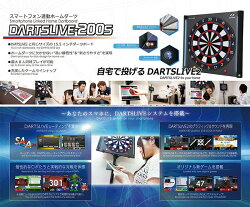 【父の日ギフト】【セット商品】DARTSLIVE-200S&ダーツライブポールスタンドブラック&DARTSLIVEオリジナル防炎スローマット(スローラインプリント)セット
