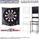 【セット商品】DARTSLIVE-100S & ダーツスタンド DY01&ダーツライブ2スローライン ホワイト セット (ダーツ ボード)