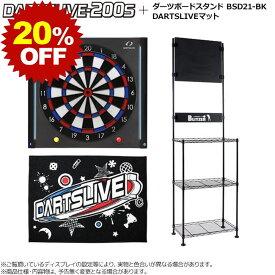 【数量限定特別価格】DARTSLIVE-200S&BLITZER ダーツスタンド BSD21-BK&DARTSLIVEマット