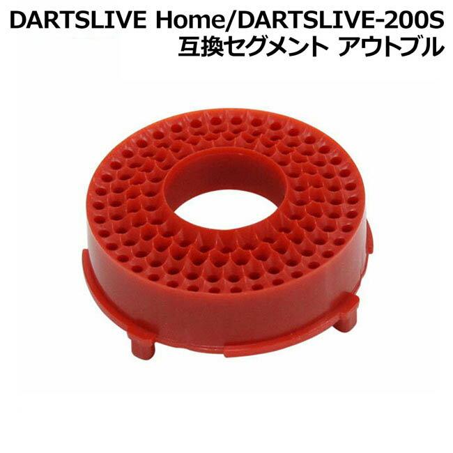 DARTSLIVE-200S(ダーツライブ200S) 互換セグメント アウトブル (ダーツボード パーツ)