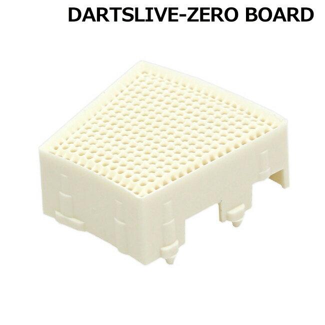 DARTSLIVE-ZERO BOARD(ダーツライブ ゼロボード) 互換セグメント シングル外側 ホワイト (ダーツボード パーツ)