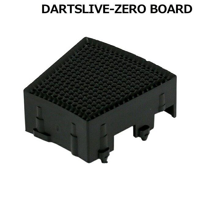 DARTSLIVE-ZERO BOARD(ダーツライブ ゼロボード) 互換セグメント シングル外側 ブラック (ダーツボード パーツ)