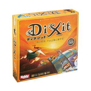 コミュニケーション・ボードゲーム Dixit(ディクシット) 日本語版 (ボードゲーム カードゲーム)
