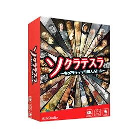 ソクラテスラ 〜キメラティック偉人バトル〜 (ボードゲーム カードゲーム)