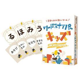 ワードスナイパー・キッズ (ボードゲーム カードゲーム)
