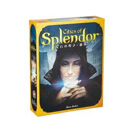 宝石の煌き:都市 拡張セット Cities of Splendor 日本語版 (ボードゲーム カードゲーム ホビー)
