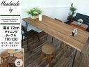 特注 アイアンレッグテーブル サイズ 幅140 奥行き75 高さ71