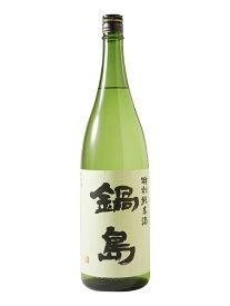 鍋島 特別純米 1800ml(富久千代酒造)(佐賀県)