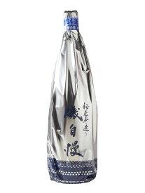 磯自慢 特別本醸造 秘蔵寒造り 1800ml (磯自慢酒造) (静岡県)