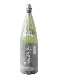 磯自慢 大吟醸 水響華 1800ml (磯自慢酒造) (静岡県) 2020年