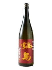 2021年 鍋島 純米吟醸 赤磐雄町 1800ml 三十六萬石 (富久千代酒造) (佐賀県)