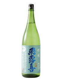 2020年 飛露喜 吟醸 ブルーラベル 1800ml (廣木酒造) (福島県)