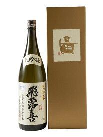 2020年 飛露喜 大吟醸 1800ml 化粧箱入り (廣木酒造) (福島県)
