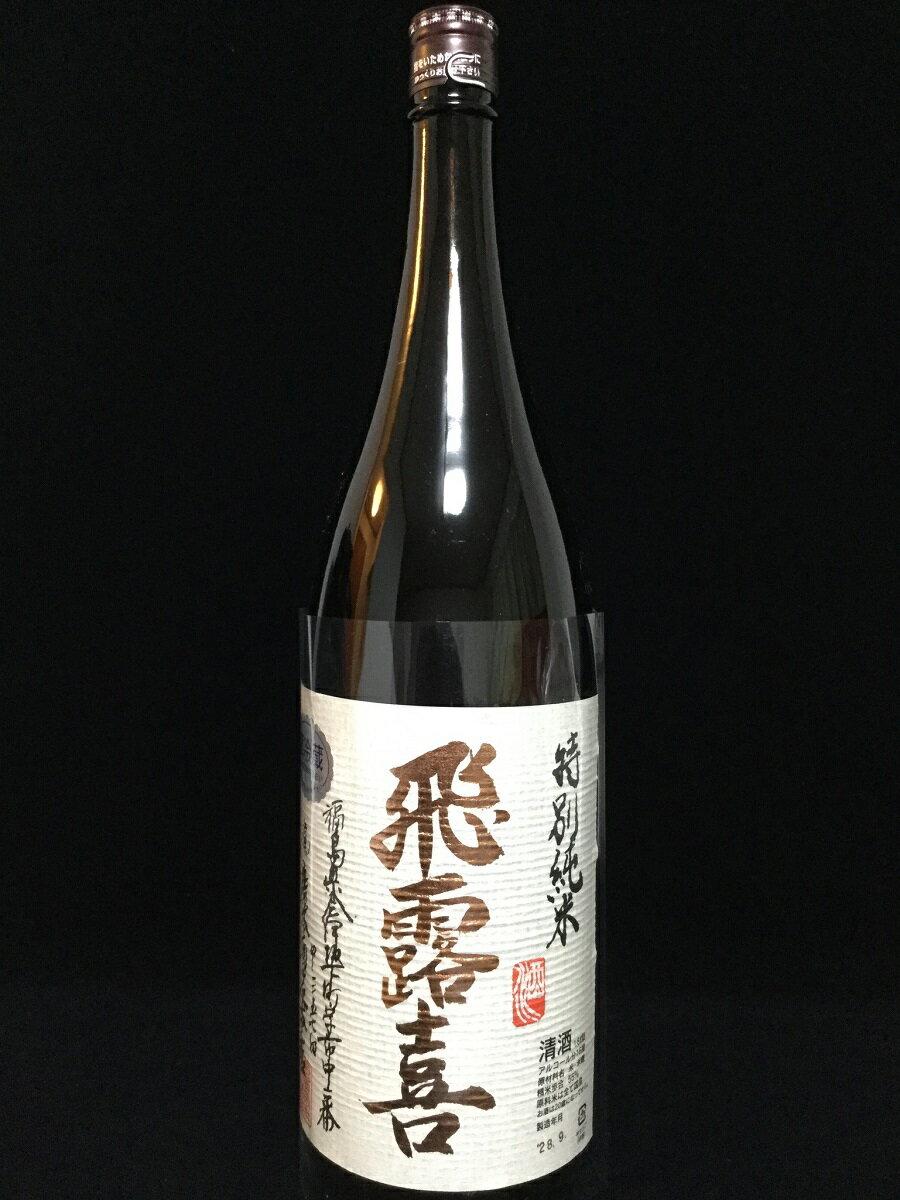 飛露喜 特別純米 1800ml (廣木酒造) (福島県) 2018年