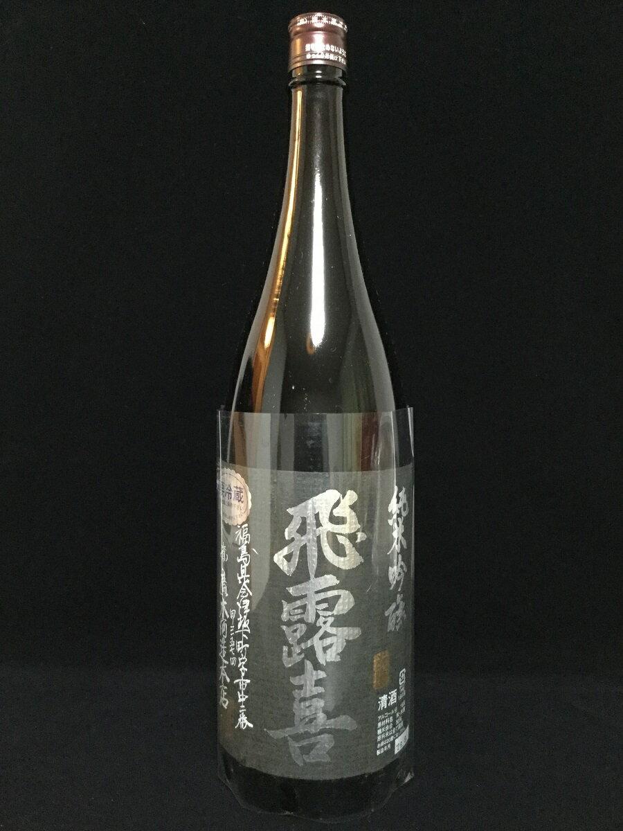 飛露喜 純米吟醸 黒ラベル 1800ml (廣木酒造) (福島県) 2017年8月詰