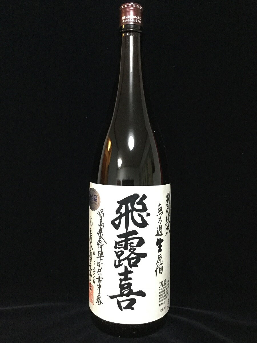 飛露喜 特別純米 無濾過生原酒 1800ml (廣木酒造) (福島県) 生酒