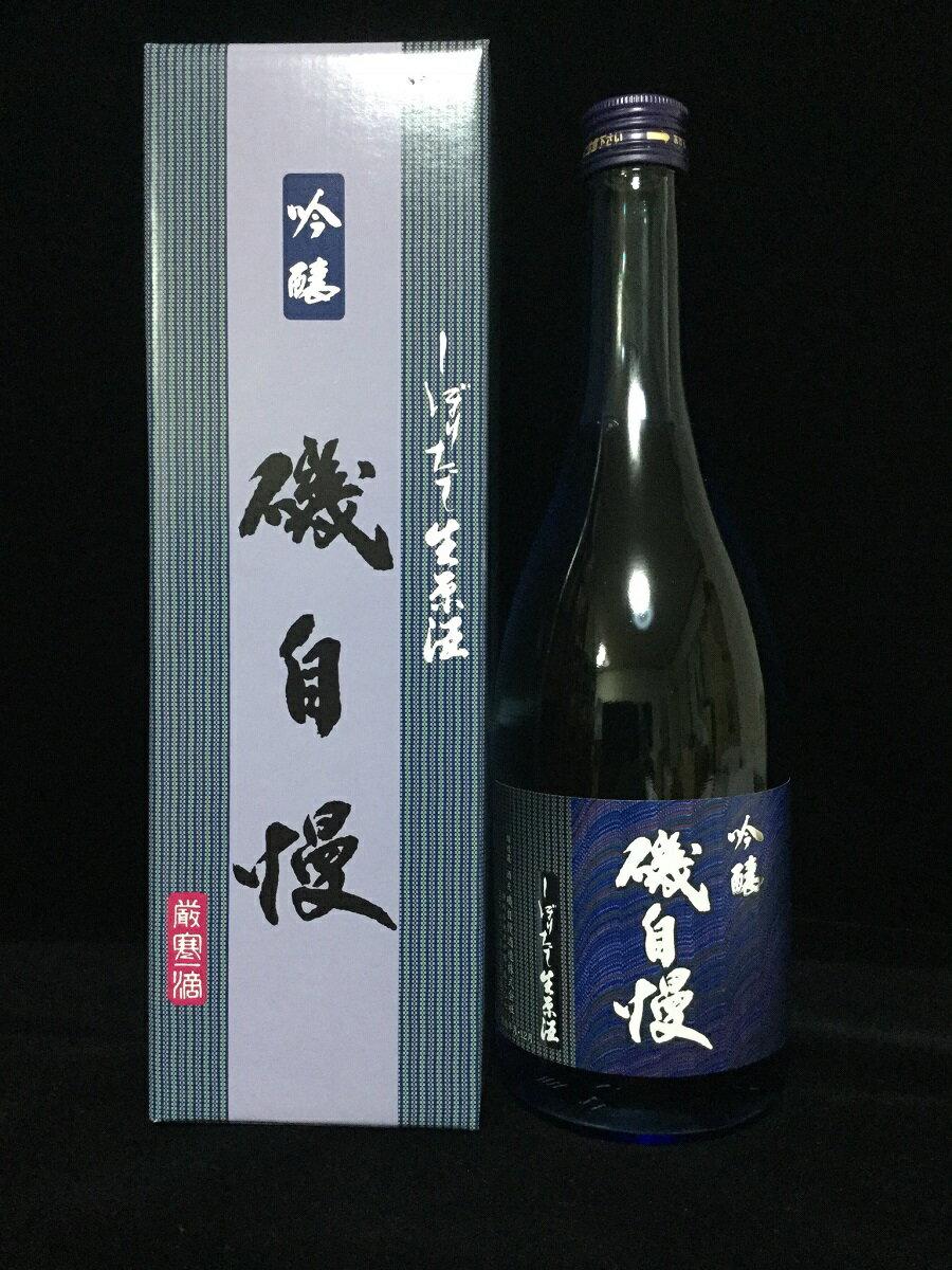 磯自慢 吟醸 しぼりたて 生原酒 720ml 専用箱入り(磯自慢酒造)(静岡県)