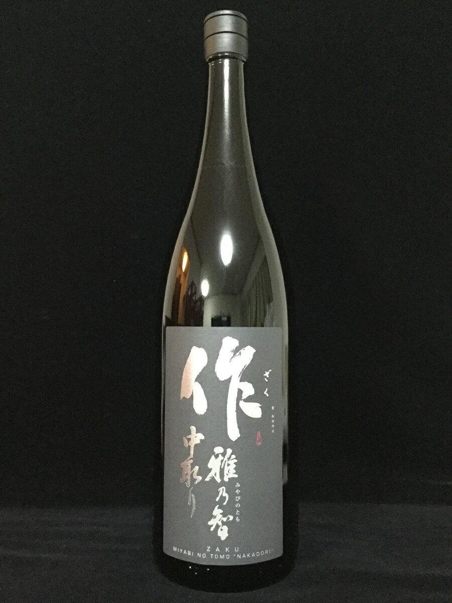 作(ざく) 雅乃智 中取り 純米吟醸 1800ml(三重県)(清水清三郎商店)