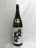 鳳凰美田純米大吟醸髭判無濾過本生1800ml(小林酒造)(栃木県)