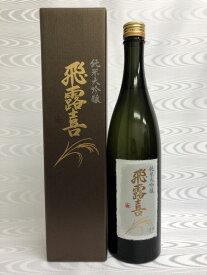飛露喜 純米大吟醸 720ml 化粧箱入り (廣木酒造) (福島県)