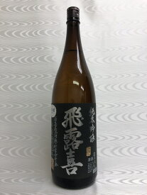 2019年 飛露喜 純米吟醸 黒ラベル 1800ml (廣木酒造) (福島県)