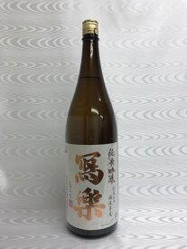 寫樂(写楽) 純米吟醸 純愛仕込 1800ml (宮泉銘醸)(福島県)