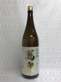 寫樂(写楽) 純米酒 純愛仕込 1800ml (宮泉銘醸)(福島県)