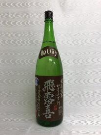 2020年 飛露喜 特別純米 かすみざけ 1800ml (廣木酒造) (福島県)