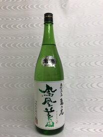 鳳凰美田 無濾過本生 純米吟醸酒 亀の尾 緑判 生酒 1800ml 小林酒造 栃木県 2021年