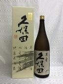 久保田万寿純米大吟醸18000ml化粧箱入り(朝日酒造)(新潟県)