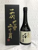 十四代純米大吟醸七垂二十貫720ml化粧箱入り(高木酒造)(山形県)