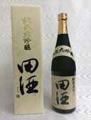 2019年田酒純米大吟醸720ml化粧箱入り(西田酒造)(青森県)