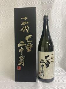2020年11月 十四代 純米大吟醸 七垂二十貫 1800ml 化粧箱入り (高木酒造)(山形県)